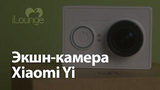 видео Action camera Xiaomi YI - Оригинальная экшен камера Xiaomi (Сяоми) и аксессуары купить в Москве