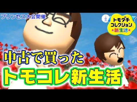 中古で買ったトモコレ新生活の夫婦が浮気しまくり・・・【トモダチコレクション新生活 3DS 実況】