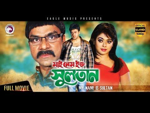 Bangla Movie   My Name Is Sultan   Shakib Khan, Sahara   Eagle Movies (OFFICIAL)