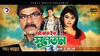 Bangla Movie | My Name Is Sultan | Shakib Khan, Sahara | Eagle Movies (OFFICIAL)
