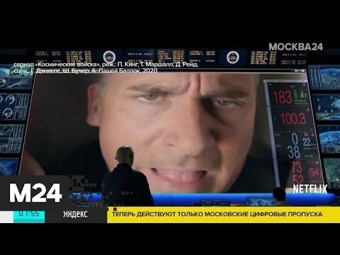 Что можно посмотреть онлайн - Москва 24