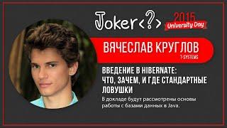 Вячеслав Круглов — Введение в Hibernate: что, зачем, и где стандартные ловушки