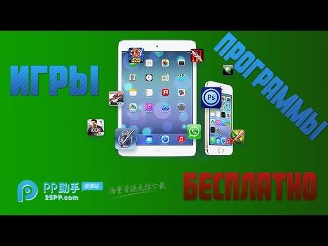 Как скачивать платные игры и программы на IPhone, IPad, IPod Touch бесплатно |Jailbreak