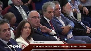 Ορκωμοσία νέου Δημοτικού Συμβουλίου Δήμου Εορδαίας