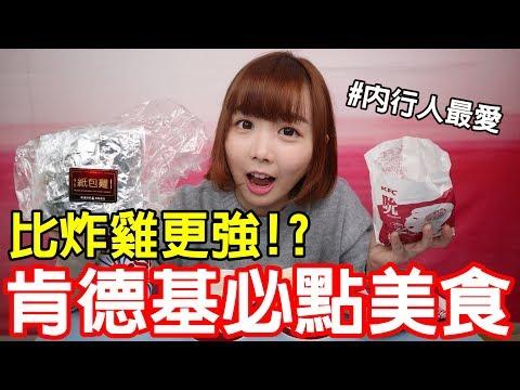 【Kiki】肯德基五大內行美食!贏過炸雞的竟然是它!?