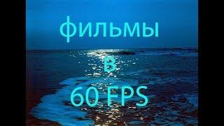 Как смотреть фильмы в 60 FPS