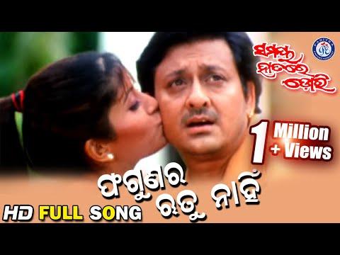Phagunara Rutu Nahi  ଫଗୁଣର ଋତୁ ନାହିଁ   Samaya Hathare Dori Odia Movie Songs