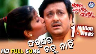 Phagunara Rutu Nahi | ଫଗୁଣର ଋତୁ ନାହିଁ | Samaya Hathare Dori Odia Movie Songs