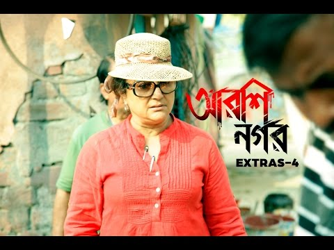 Arshinagar Extras 4 I Aparna Sen I Dev I Rittika