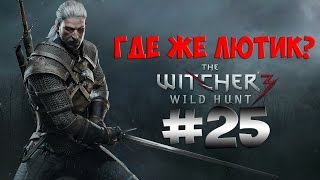 The Witcher 3 Wild Hunt. Прохождение. Часть 25 (Где же Лютик?) 60fps