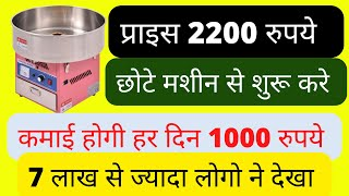 Machine price Rs 2200/- income Rs 1000/- everyday / small investment high profite