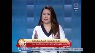 """""""عز الدين"""" عن أزمة """"بصمة الحج"""": هي المشكلة صعبة كدة؟ - E3lam.Org"""