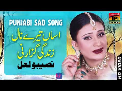 Asan Tere Nal Zindagi Guzarni - Naseebo Lal - Punjabi And Saraiki - TP Gold