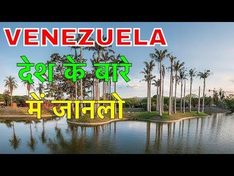 VENEZUELA FACTS IN HINDI ||  देश की रोचक जानकारी || VENEZUELA NIGHTLIFE || VENEZUELA FACTS