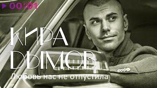 Кира Дымов - Любовь нас не отпустила | Альбом | 2021