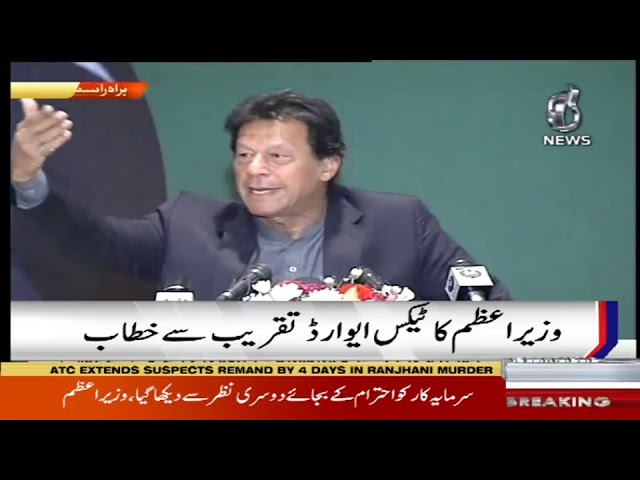 PM Imran Khan Complete Speech at Tax Awards Ceremony today |  20 February 2019 | Aaj News
