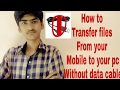 How to transfer files from your mobile to your computer without any wier(data cable)