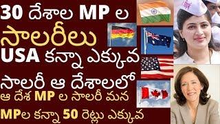30 దేశాల ఎం.పీ ల సాలరీలు | ఇండియన్ MP ల సాలరీలు | Tmixture videos Indian MP salaries