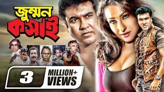 Bangla HD Movie | Jummon Koshai || ft Manna, Rituparna Sengupta, Humayun Faridi, Rajib