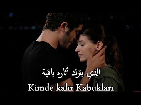 باريش و فيليز من مسلسل حكايتنا - bir beyaz orkide مترجمة للعربية - الأغنية الأكثر حزناً