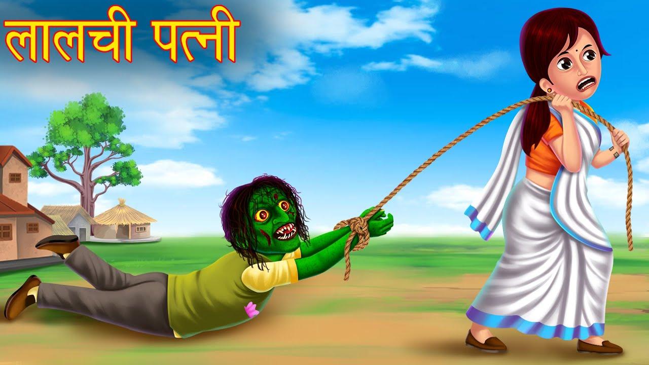 लालची पत्नी    Greedy Wife & Ghost   Hindi Horror Stories   Kahaniya in Hindi   Moral Stories Hindi