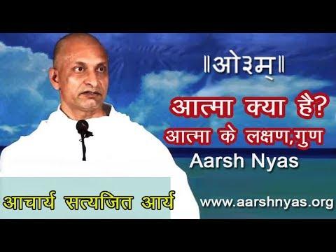 01 Aatma/Soul by Acharya Satyajit Arya (आत्मा क्या है ?) | आत्मा के लक्षण , गुण  | Aarsh Nyas