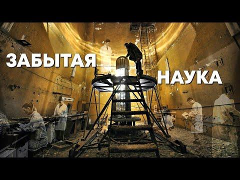 Лаборатория ядерной физики // НА РУИНАХ.