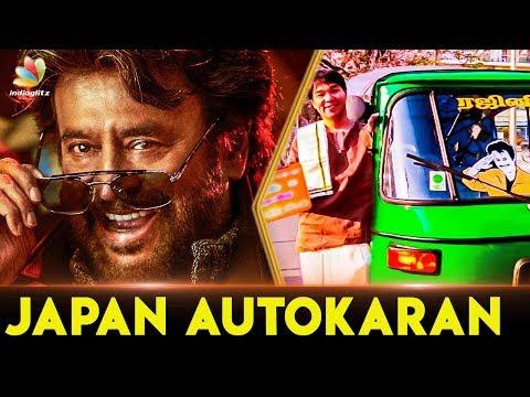 Naan Japan Autokaran : Yasuda Hidetoshi Interview | Rajinikanth Biggest  Fan |  Petta