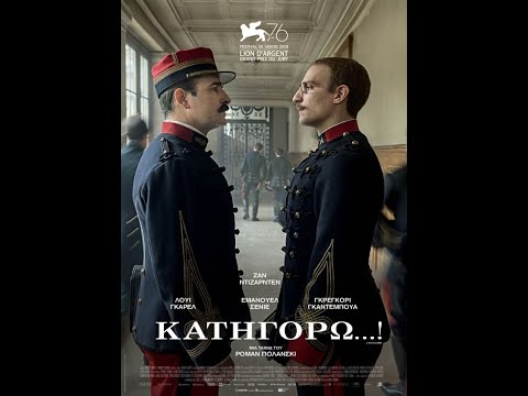 ΚΑΤΗΓΟΡΩ...! (J' Accuse/ An Officer and a Spy) - Trailer (greek subs)