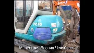 Маленькая Япония Челябинск миниэкскаваторы апрель 2013