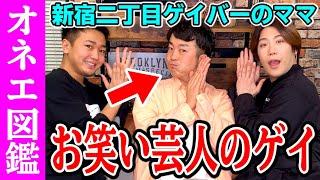 【爆笑】新宿二丁目ゲイバーママが面白すぎるwww