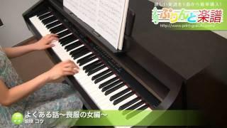 使用した楽譜はコチラ http://www.print-gakufu.com/score/detail/57011...
