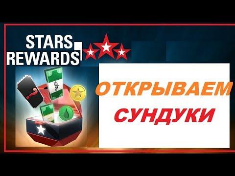 ДЕНЕЖНЫЕ СУНДУКИ С НАГРАДАМИ/ Stars Rewards/ ПОКЕР СТАРС/ ИГРЫ НА ДЕНЬГИ