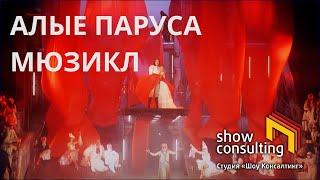 Премьера мюзикла М. Дунаевского «Алые паруса» в СПб. Трейлер «Пена да вода» 11-27 апреля 2014г.