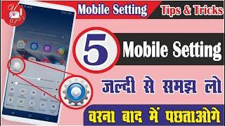 माेबाईल की बेस्ट पाँच सेटिंग || Best 5 Mobile Setting || Unique Technical Point || Tips and Tricks |