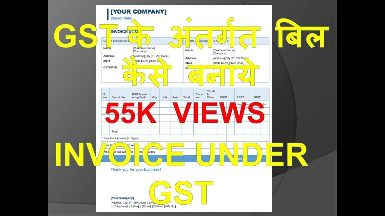 GST Mein Bill Kaise Banaye जएसट म बल कस - Making an invoice in excel big and tall stores online