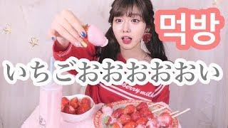 【먹방】いちご飴・いちごオレ・いちごチョコ、、いちごづくしだー!! thumbnail