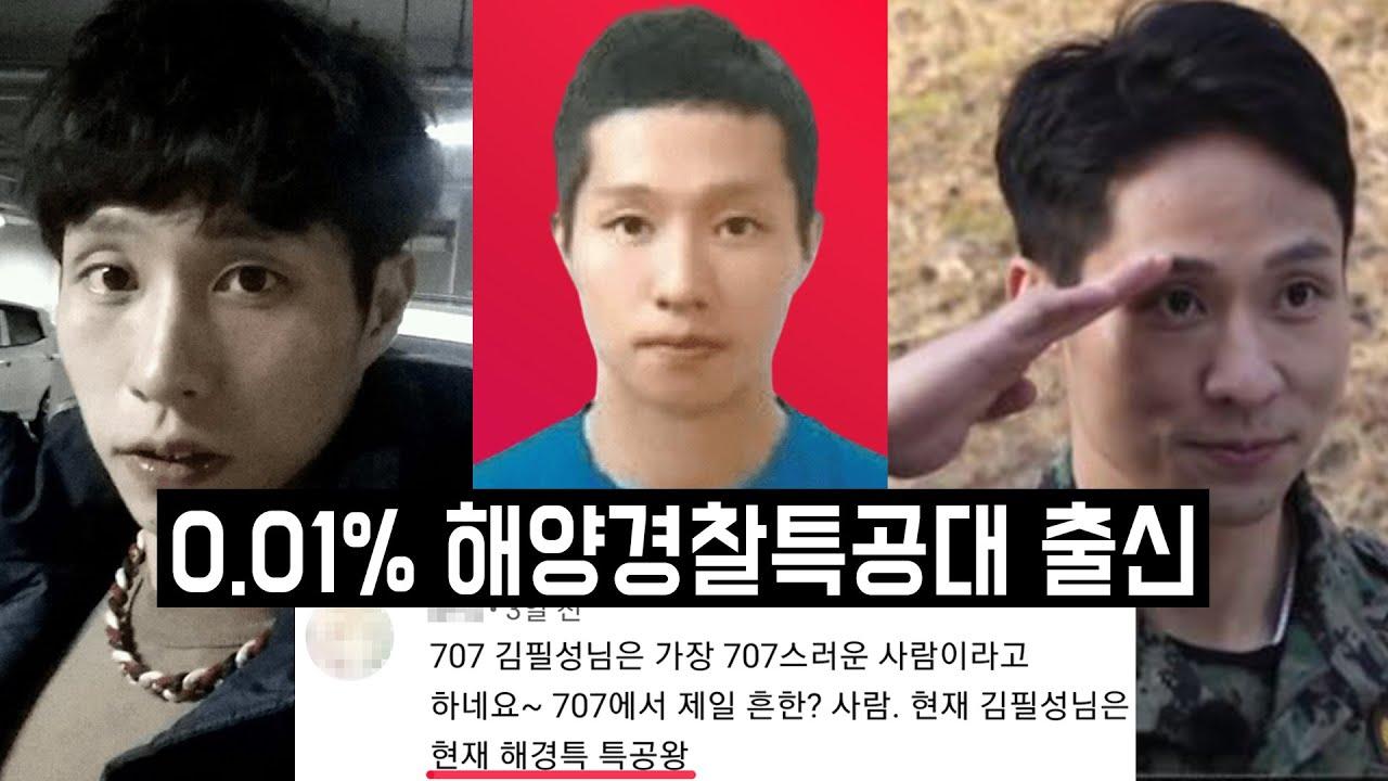 강철부대  707의 새 멤버, 김필성에 관한 4가지 사실 | 가장 화려한 스펙 | 1000kg 미션