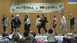 하이델베르크한인회 2018송년문화행사  K Pop St…