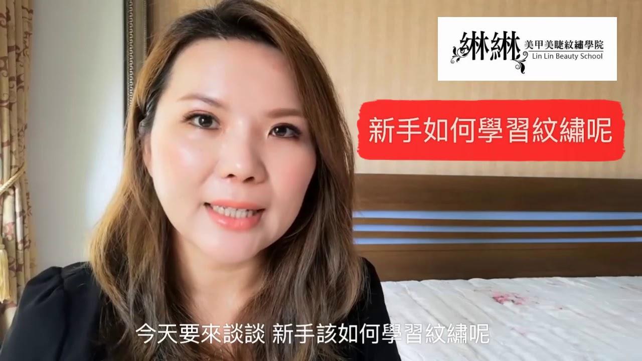 新手如何學習紋繡?臺南霧眉教學 - YouTube