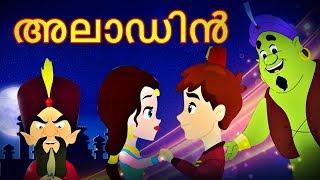 അലാഡിൻ Aladdin - Malayalam Fairy Tales | കഥകള് മലയാളം | മുത്തശ്ശി കഥകള്കാ | ര്ട്ടൂണ് മലയാളം