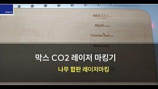 CO2 레이저 마킹기 나무합판 레이저 마킹