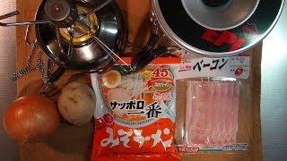 #3 シェルパ斉藤のワンバーナー簡単クッキングを検証する!No 3ジャガ玉ラーメン