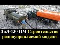 Поделки - ЗиЛ-130 ПМ изготовление РУ модели в масштабе 1:43 своими руками