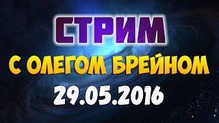 Стрим с Олегом Брейном по игре Rocket league