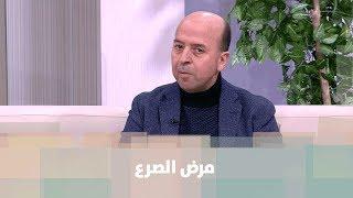 مرض الصرع - د. صالح العجلوني