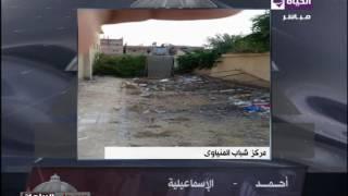فيديو.. مركز شباب الميناوي بالإسماعيلية يتحول إلى ساحة لتربية المواشي
