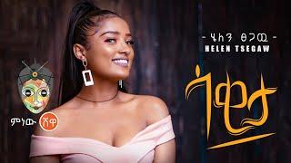 Etiyopya Müziği: Helen Tsegaw (Sakita) Helen Tsegaw (Kahkahalar) - Yeni Etiyopya Müziği 2021 (Resmi Video)