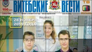 Витебские вести, обзор номера за 28.11.2019 г.