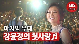 Download lagu 장윤정, 가슴 울리는 감성 트로트♬ 장윤정의 '첫사랑'ㅣ트롯신이 떴다 (K-Trot in Town)ㅣSBS ENTER.